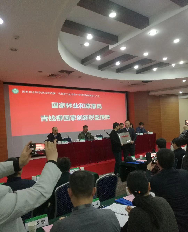 热烈祝贺:青钱柳国家创新联盟成立!