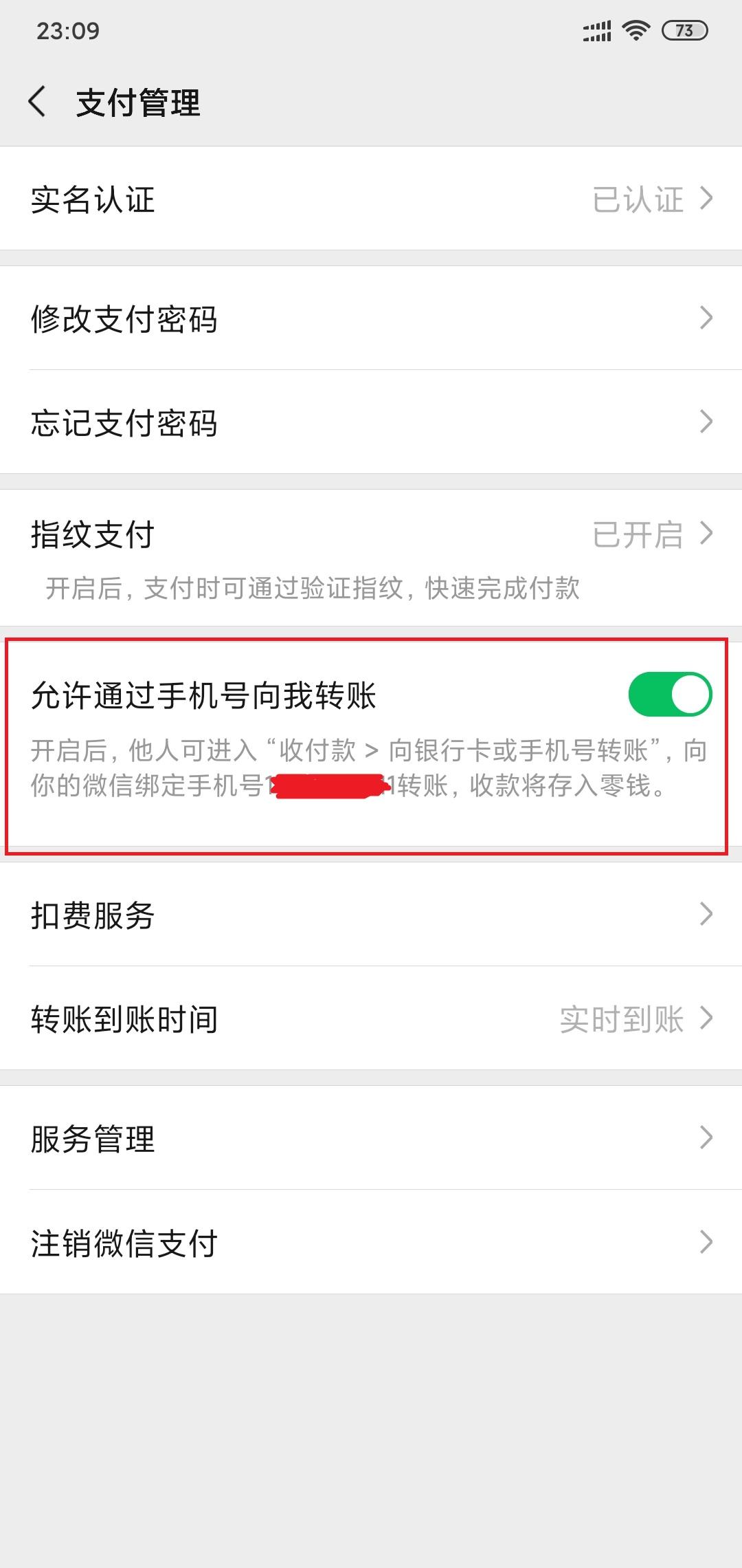 """微信上线新功能,""""通过手机号转账""""无需添加好友"""