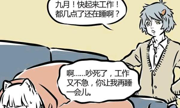"""非人哉:因为静电的缘故,导致九月""""炸毛"""",敖烈:关我什么事"""