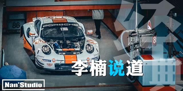 《李楠说道》能够代表一个激情时代的车身经典涂装