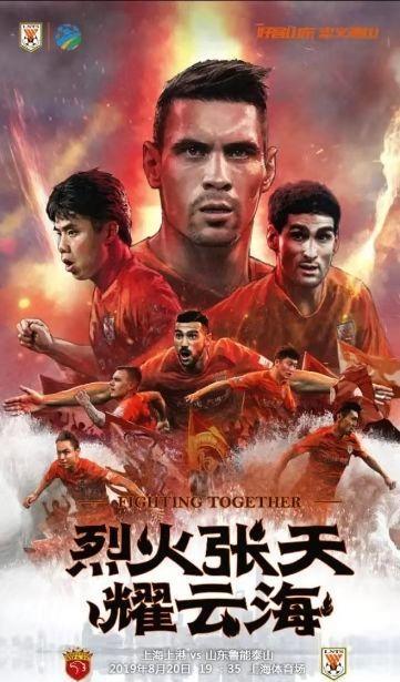 足总杯舞台鲁能泰山上海海报WA