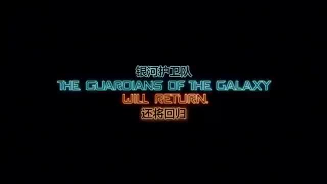 银河护卫队2结尾彩蛋,听说你们当时都没看完就离场了!?