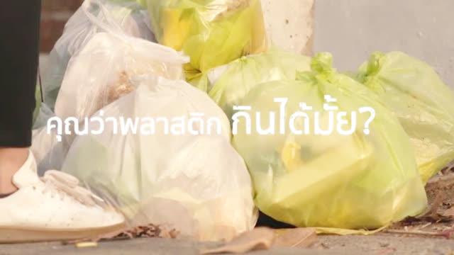 泰国讽刺广告《人类,你为什么不吃塑料袋?》