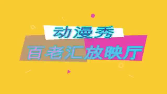 动漫秀百老汇放映厅之七龙珠139集再次激战孙悟空对战天津饭
