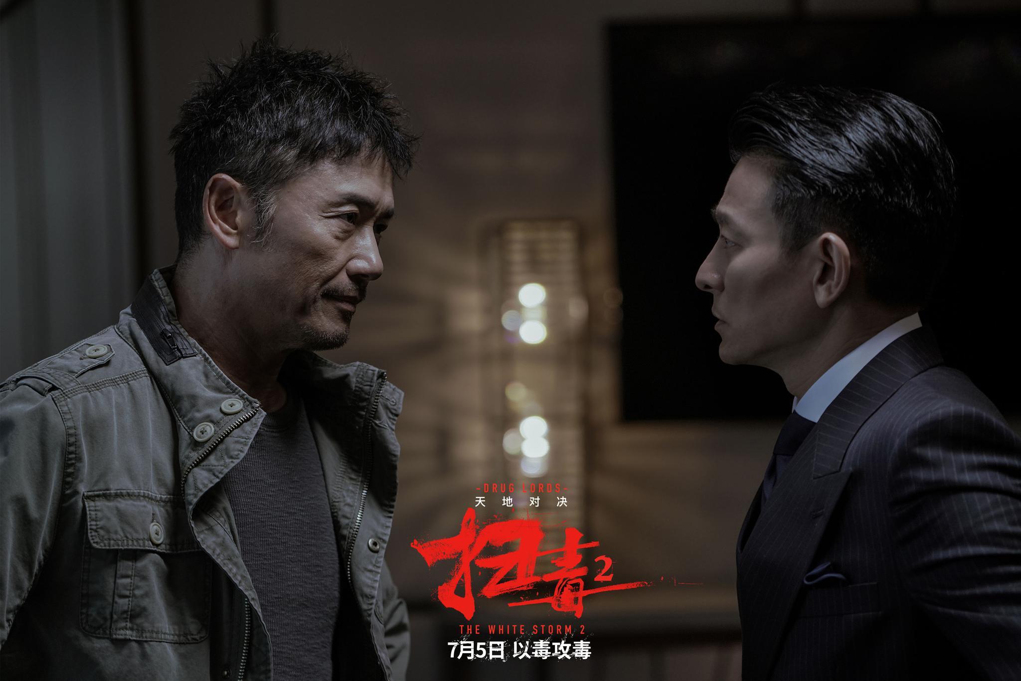 《扫毒2》曝刘德华特辑 扫毒之战亲自上阵戏里戏外皆英雄