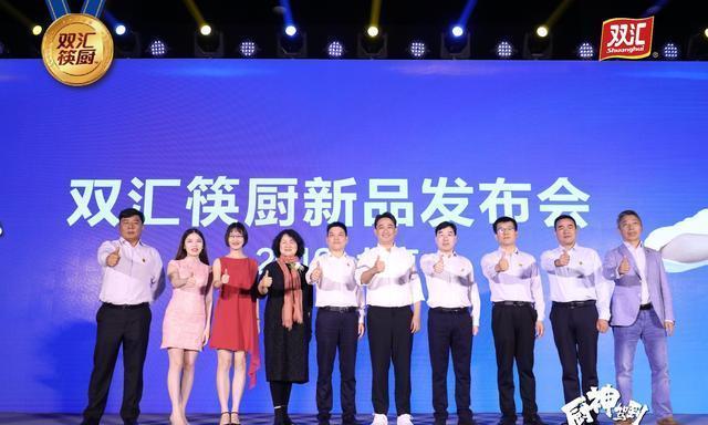 黄磊认可双汇筷子厨房,新产品发布会在京盛大学举行