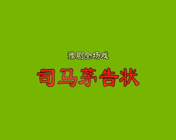 豫剧《司马茅告状》全场戏之四  李淼刘站成等演唱