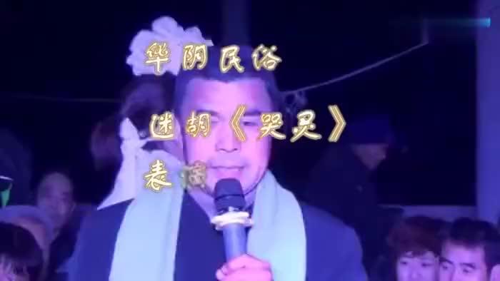 白事哭灵陕西省华阴市八一艺术团表演