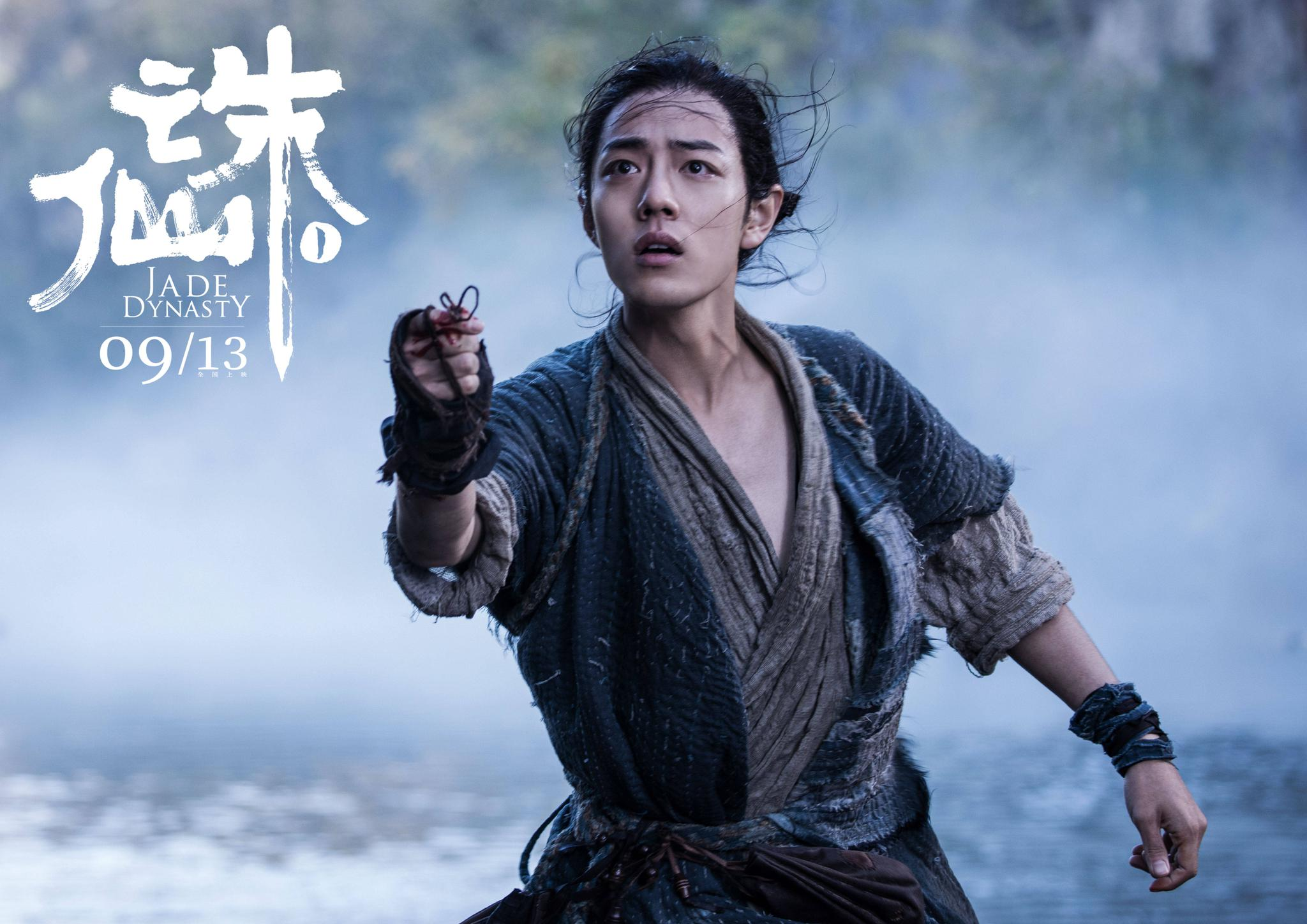 《诛仙Ⅰ》发布放肆版主题曲《问少年》 肖战热血开唱道少年情义