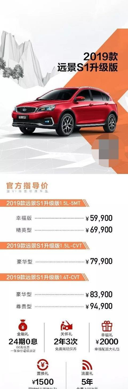 远景S1升级版上市官方指导价5.99万起