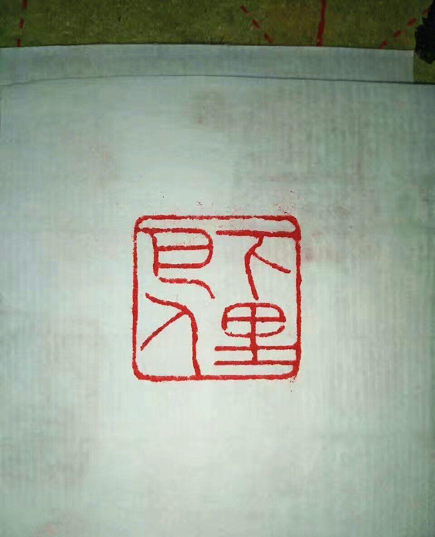 初学篆刻,临大师陈巨来的元朱文数方