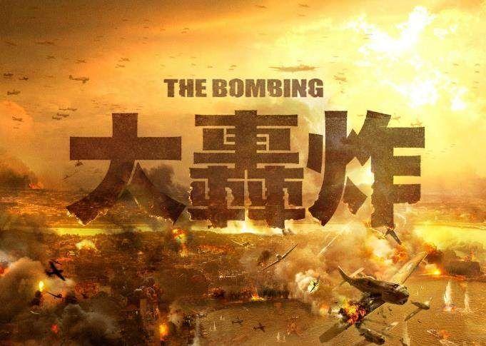 战争电影《大轰炸》曝海报,刘烨宋承宪陈伟霆谢霆锋组团!