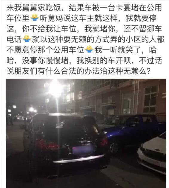 男子开豪车堵邻居车辆,逼迫给他让停车位,称:不用和我讲道理