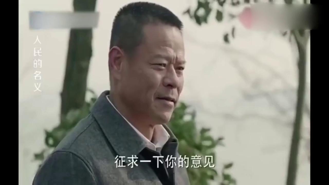 《人民的名义》沙瑞金想调动易学习监督李达康,易学习不愿意去