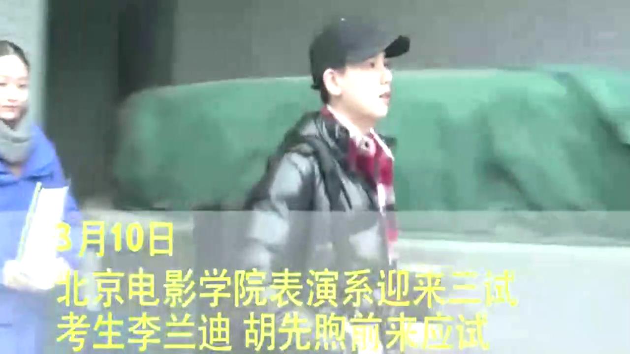 胡先煦李兰迪北电三试 偶遇变搭档 即兴表演挺煎熬