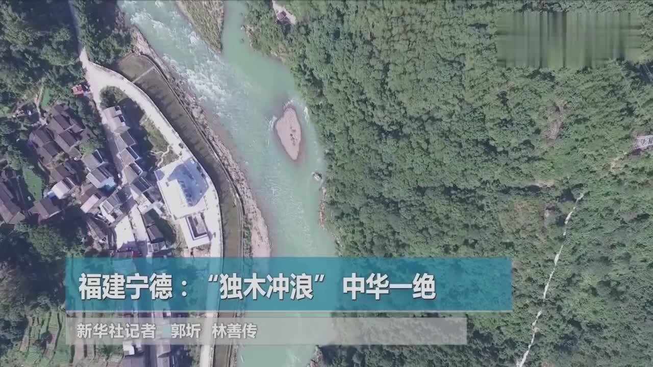 """福建宁德:""""独木冲浪"""" 中华一绝"""