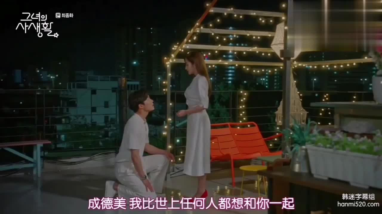《她的私生活》大结局馆长单膝下跪向德美浪漫求婚这段太甜了