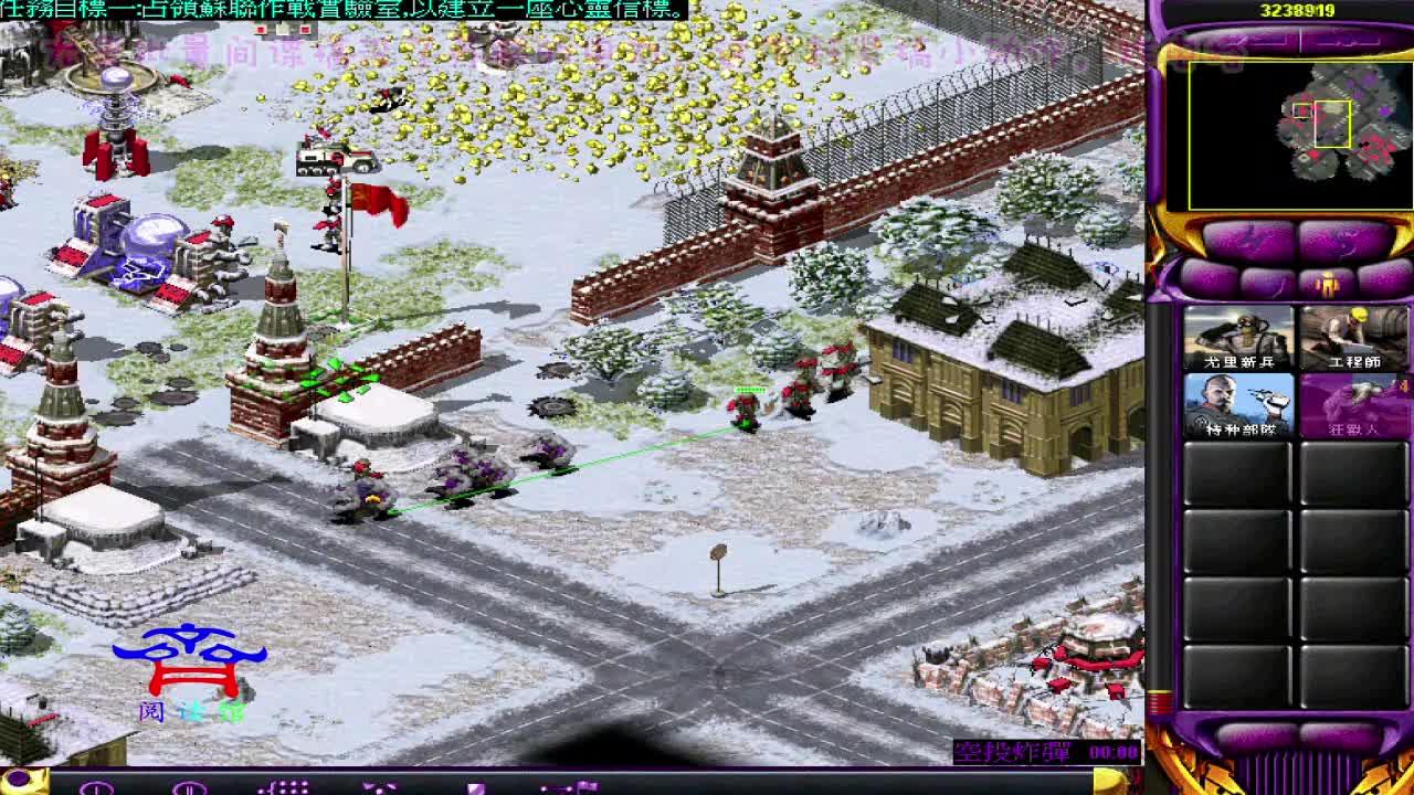 尤里批量间谍搞没了苏联的电力这下赶紧搞小动作炸电塔