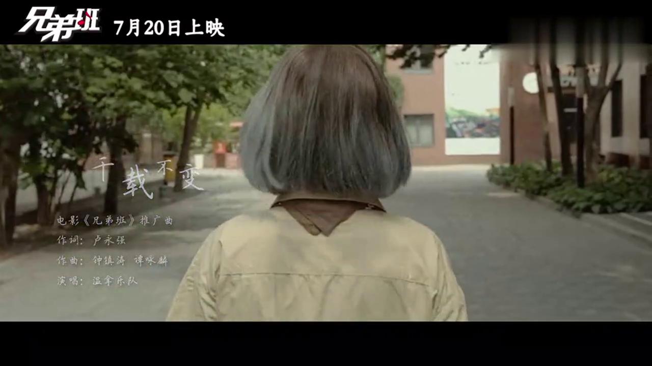 陈家乐、于湉、王梓轩、吴鹤谦等主演《兄弟班》宣传曲暖心上线