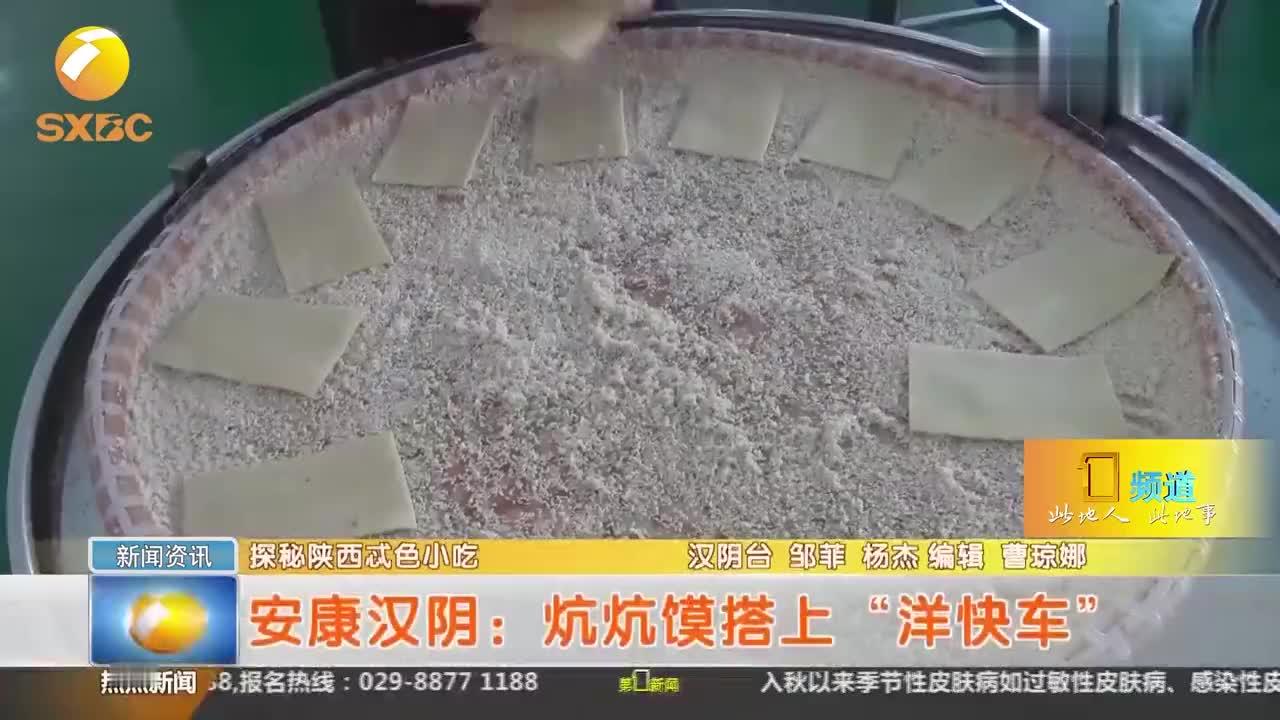 安康汉阴百年历史的炕炕馍手艺人坚持32年用铁鏊炭火烤制
