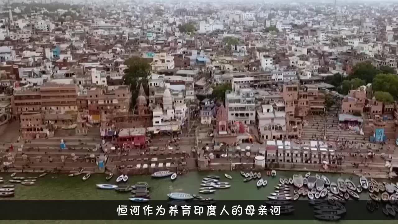 印度人又膨胀了想把恒河水卖到中国网友过得了质检吗