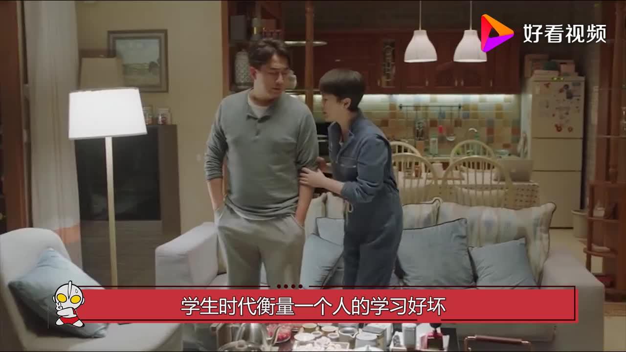 小欢喜:方一凡考试分数大曝光,林磊儿直接变迷弟,乔英子都慌了