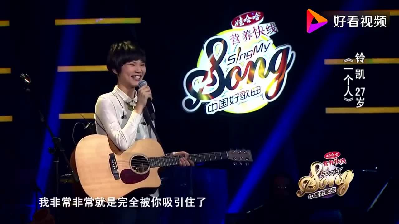 中国好歌曲新加坡女孩铃凯千里迢迢来这里只为蔡健雅能赏识
