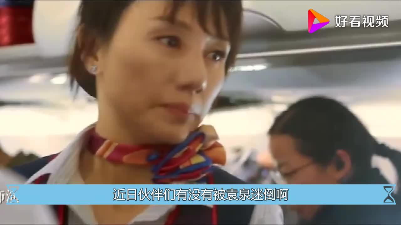 中国机长袁泉唱歌好听到跪一开口惊艳四座不愧是最牛乘务长
