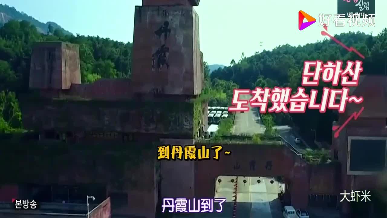 中国丹霞山风景超美韩国明星被震撼直言新婚旅行想去那看看
