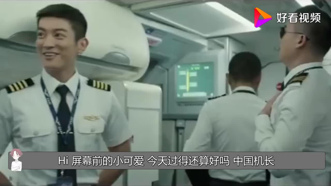 中国机长袁泉女友力爆发张涵予懵了李沁傻了李现跪服了