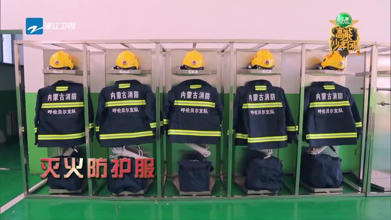 消防队员现场演示20秒穿防护服惊呆少年团这也太快了