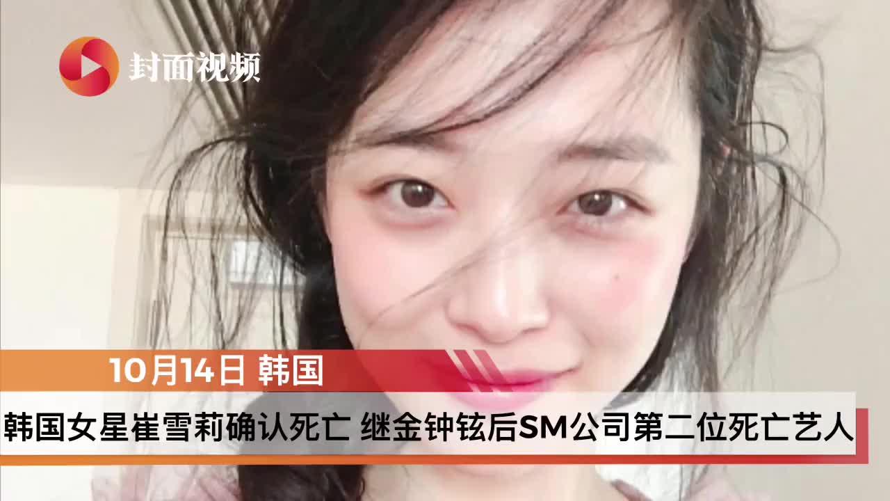 韩国女星崔雪莉确认死亡 继金钟铉后SM公司第二位死亡艺人