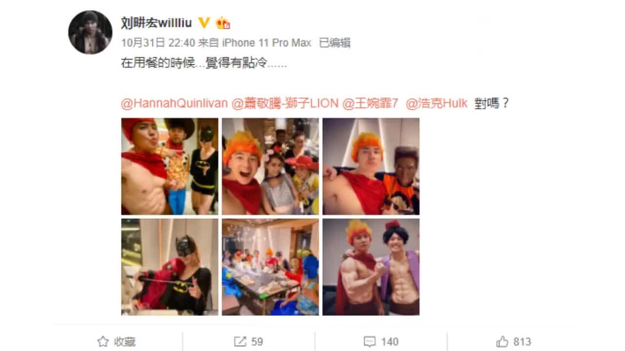 刘畊宏与周杰伦夫妇等齐过万圣节萧敬腾的造型亮了
