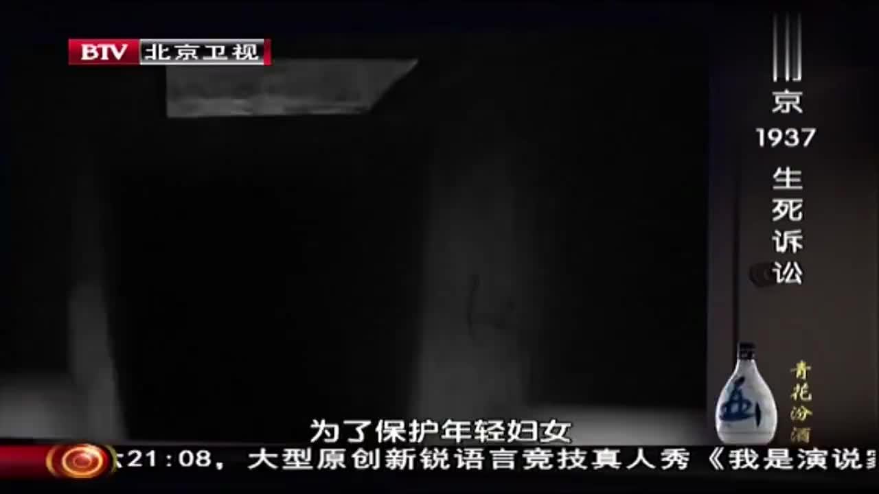 南京大屠杀侵华日军强抢妇女幸存者李秀英撞墙晕了逃过一劫