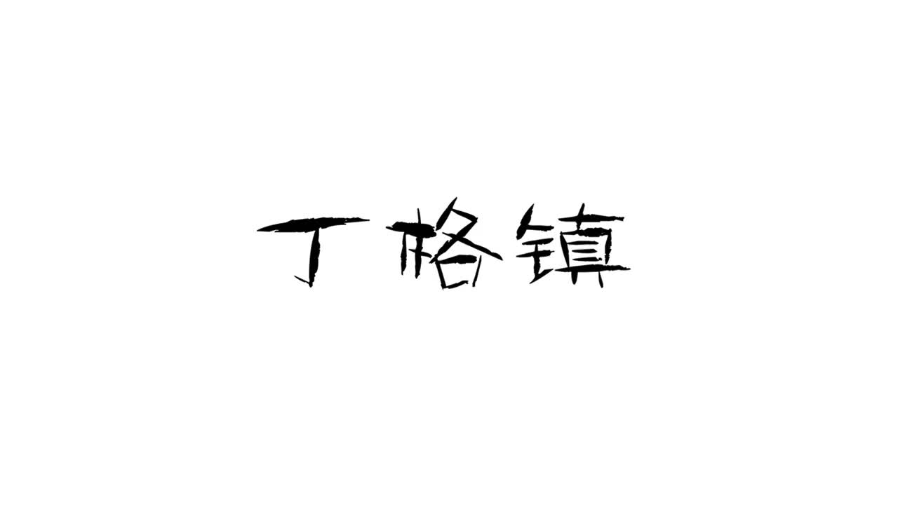 手绘定格动画广式茶点可爱又美味哪吒一个人吃三笼镇长不让
