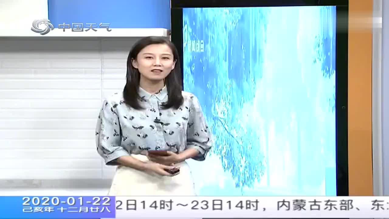 气象台1月23日今天气温雨水还有新变化天气预报