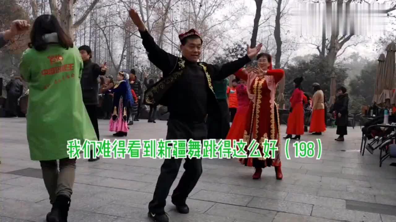 我们难得看到新疆舞跳得这么好198