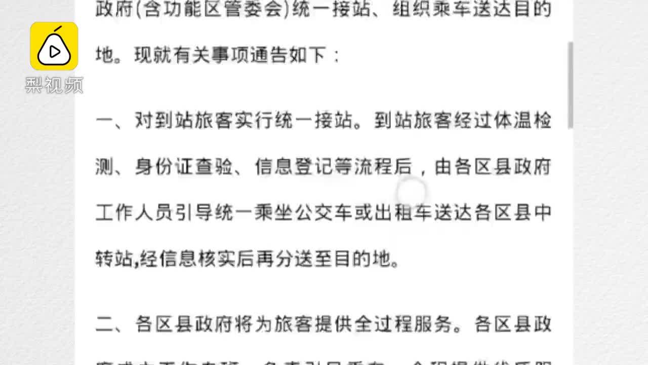 防控升级每个坐火车到济南的旅客政府统一组织专车接送