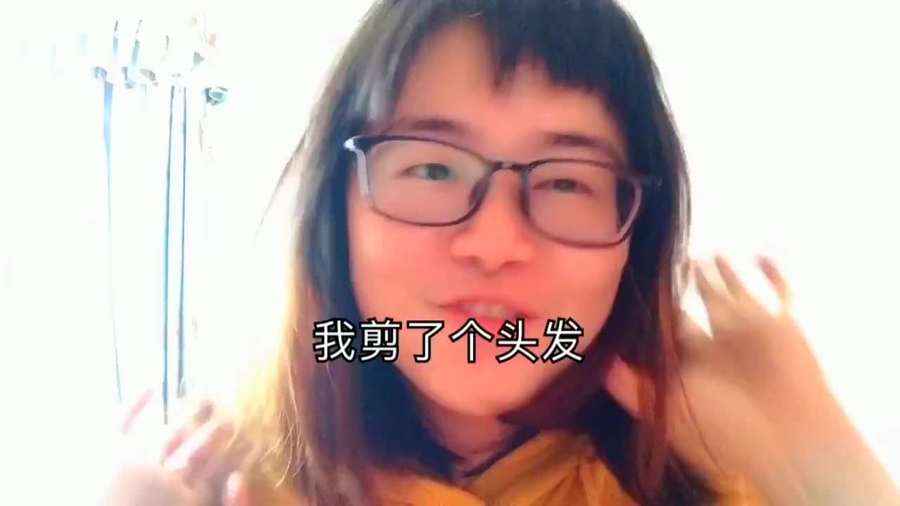 妹子剪了个狗啃式的刘海,直呼太难了没眼看