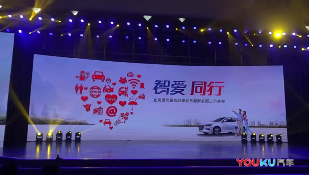 视频:北京现代新款名图上市 售12