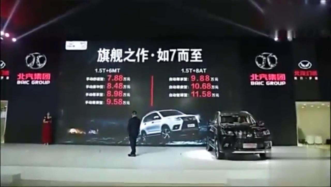 视频:北汽幻速S7正式上市,7