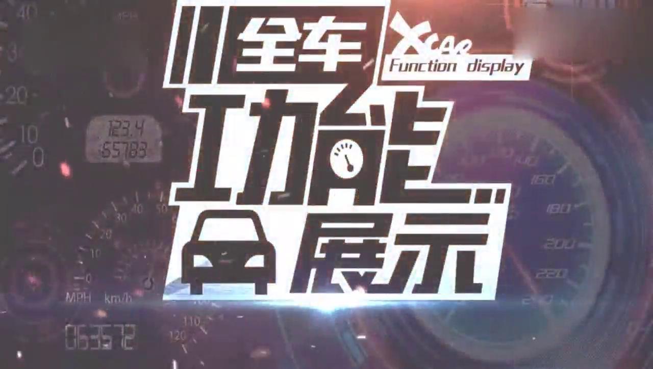 视频:东风风行景逸X6 乘坐体验展示