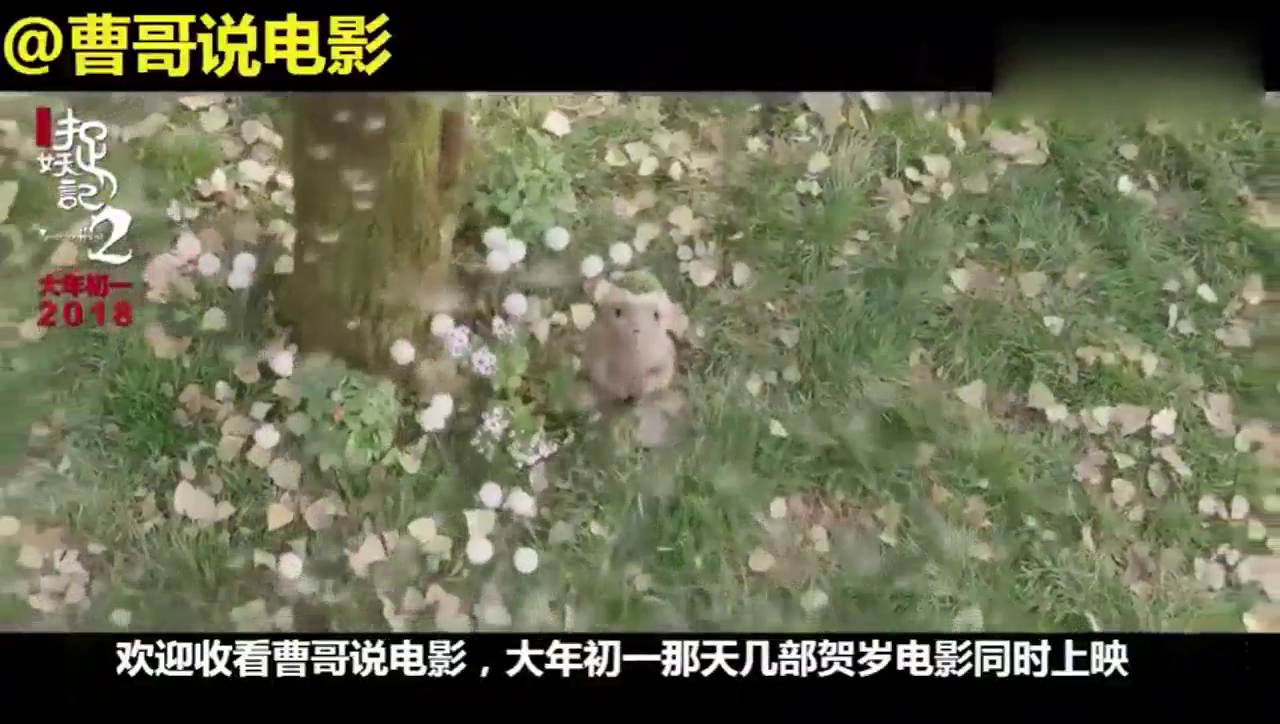 捉妖记2已经扑街,唐人街探案2电影票房20多亿,成功上位!