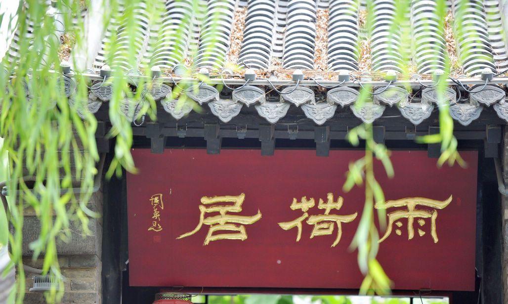 百花洲畔雨荷居 清泉处处垂柳依依 传统与现代文化相依相融