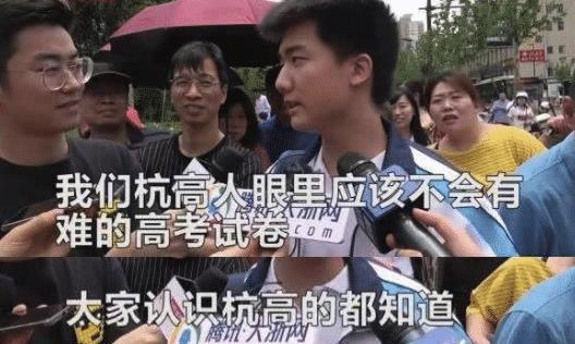 高考成绩已公布,杭州学霸提前交卷小哥,成绩418分?