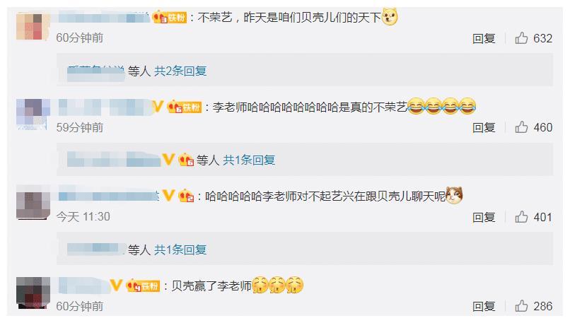 张艺兴直播与粉丝互动,有谁注意李荣浩说了啥?粉丝:赢了李老师