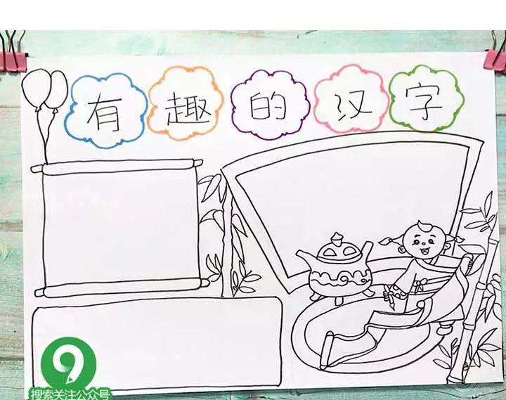 有趣的汉字手抄报 汉字类手抄报都可以套用的手抄报模板,实用