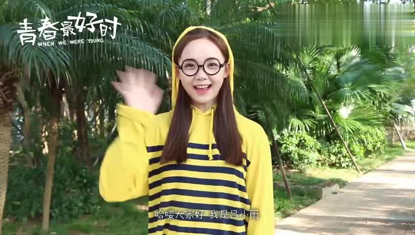 《青春最好时》吕小雨饰胡夏儿最好的朋友是个单纯可爱的小吃货