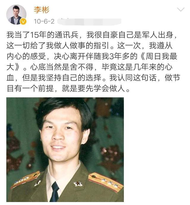 《超级大赢家》主持人李彬,名气比肩吴宗宪,今淡出荧屏生活幸福