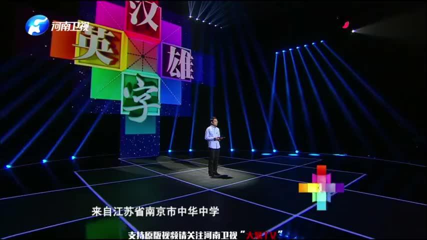 汉字高中生考汉字写5个就要提示高晓松这么简单要提示
